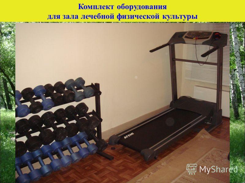 Комплект оборудования для зала лечебной физической культуры