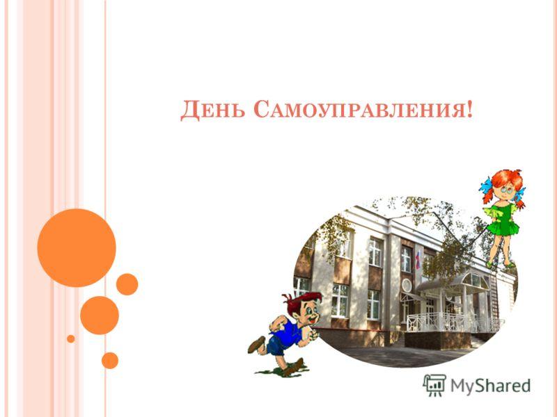 Д ЕНЬ С АМОУПРАВЛЕНИЯ !