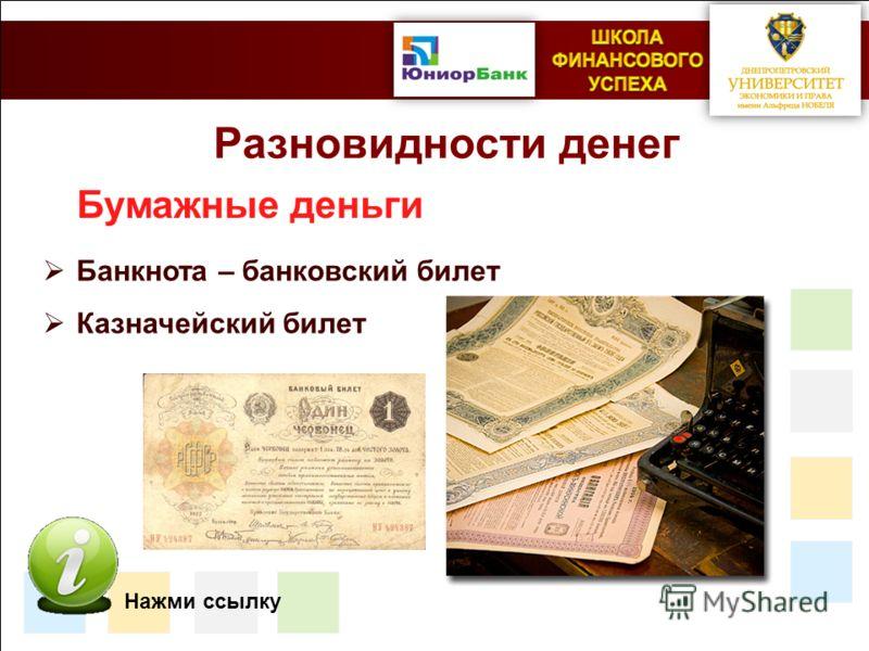 Разновидности денег Бумажные деньги Банкнота – банковский билет Казначейский билет Нажми ссылку