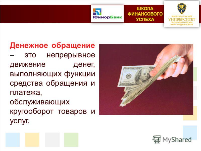 Денежное обращение – это непрерывное движение денег, выполняющих функции средства обращения и платежа, обслуживающих кругооборот товаров и услуг.