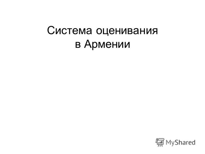 Система оценивания в Армении