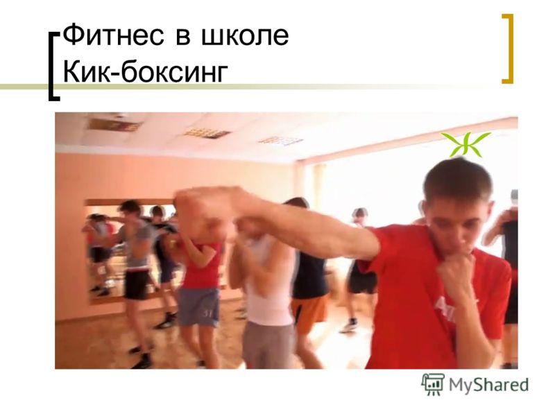 Фитнес в школе Кик-боксинг