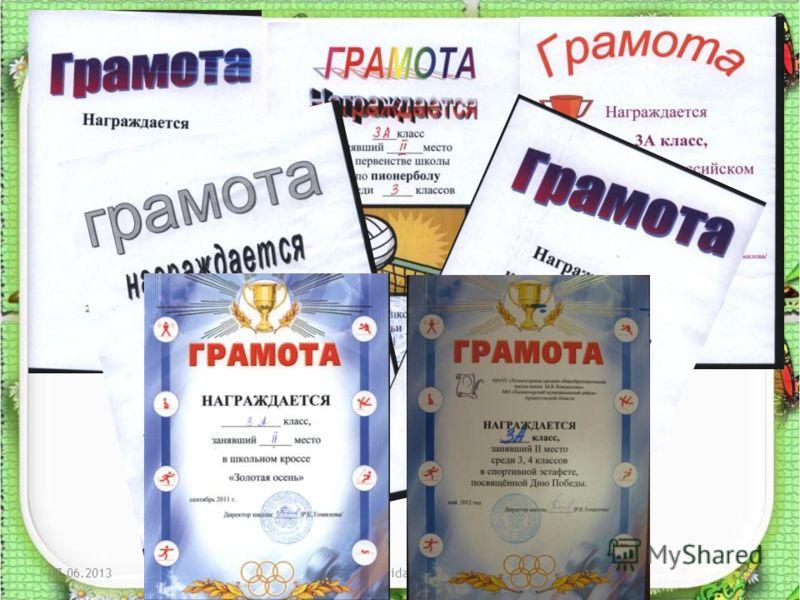 07.06.2013http://aida.ucoz.ru15