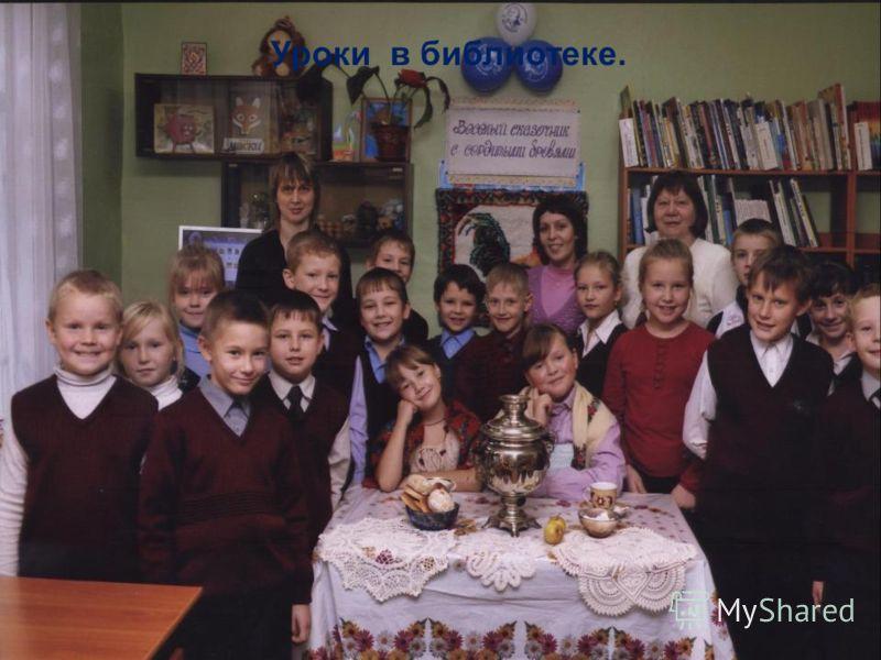 07.06.2013http://aida.ucoz.ru20 Уроки в библиотеке.