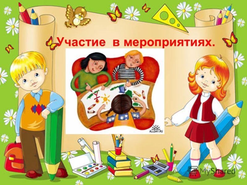 07.06.2013http://aida.ucoz.ru29 Участие в мероприятиях.