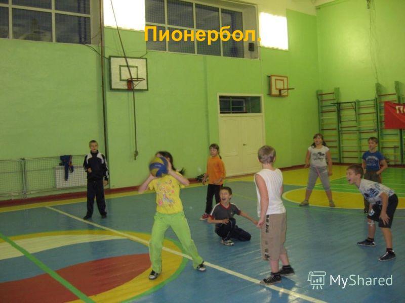 07.06.2013http://aida.ucoz.ru32 Пионербол.