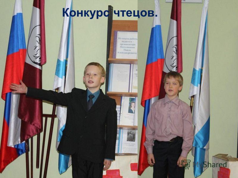 07.06.2013http://aida.ucoz.ru39 Конкурс чтецов.