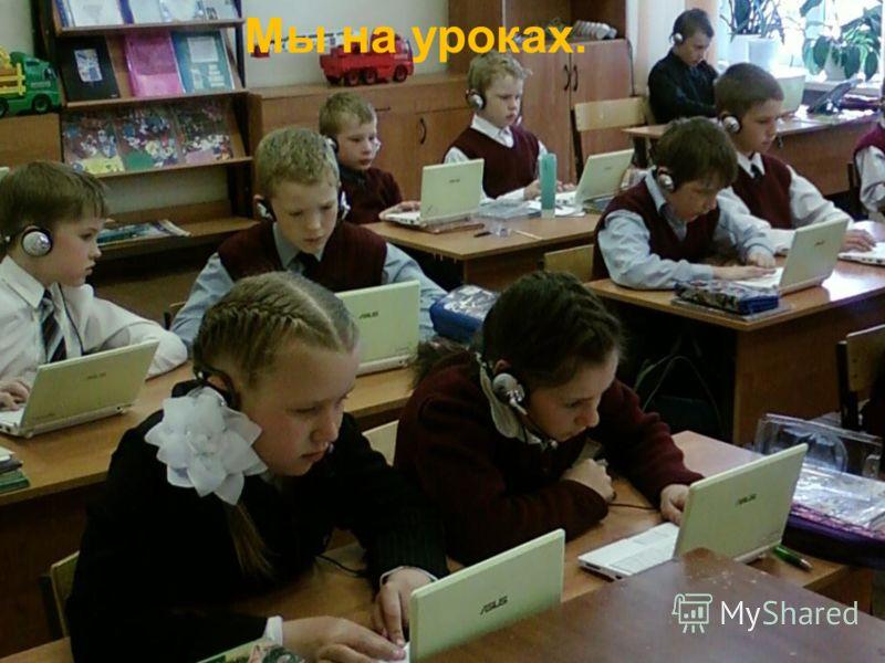07.06.2013http://aida.ucoz.ru6 Мы на уроках.