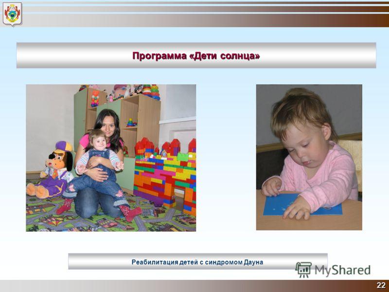 22 Программа «Дети солнца» Реабилитация детей с синдромом Дауна