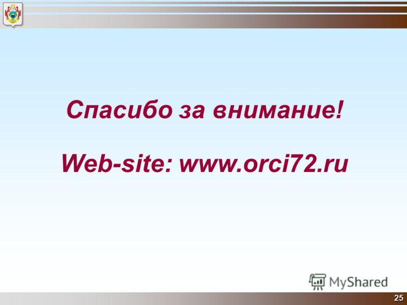 25 Спасибо за внимание! Web-site: www.orci72.ru