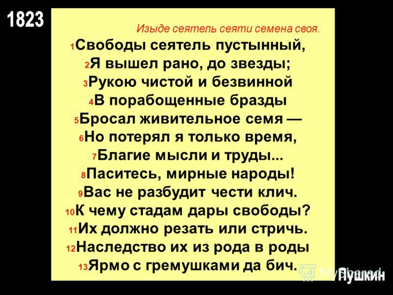Пушкин стих к чему стадам