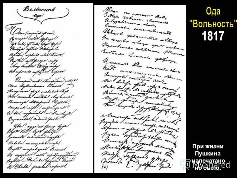 При жизни Пушкина напечатано не было.