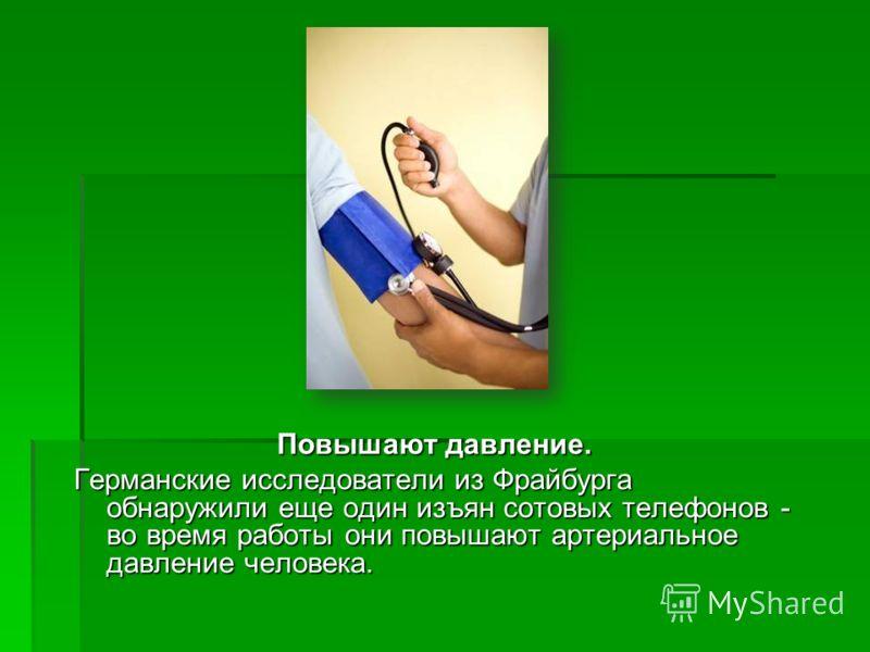 Повышают давление. Германские исследователи из Фрайбурга обнаружили еще один изъян сотовых телефонов - во время работы они повышают артериальное давление человека.