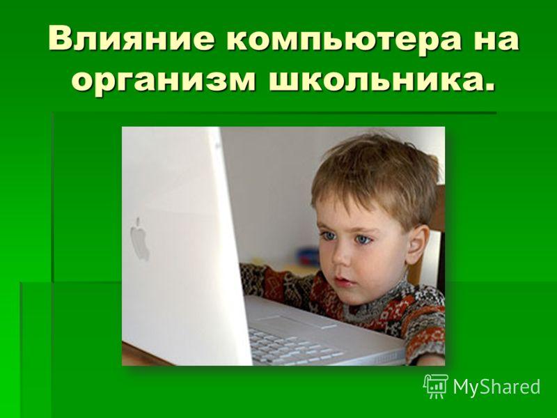 Влияние компьютера на организм школьника.