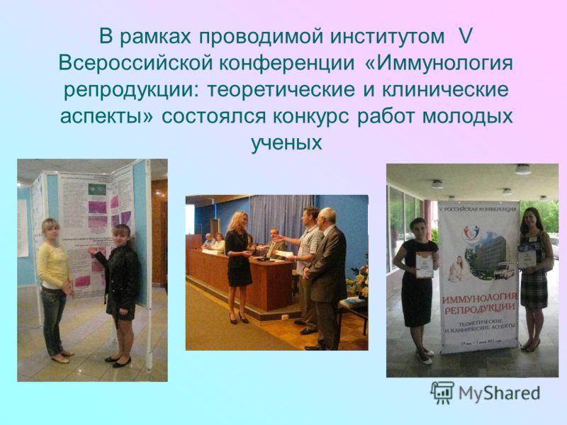 В рамках проводимой институтом V Всероссийской конференции «Иммунология репродукции: теоретические и клинические аспекты» состоялся конкурс работ молодых ученых