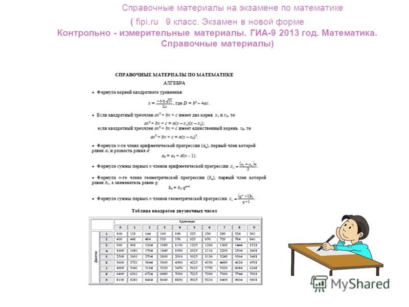 Справочные материалы на экзамене по математике ( fipi.ru 9 класс. Экзамен в новой форме Контрольно - измерительные материалы. ГИА-9 2013 год. Математика. Справочные материалы)