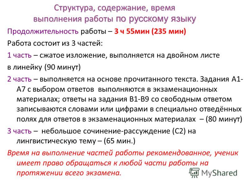 Структура, содержание, время выполнения работы по русскому языку Продолжительность работы – 3 ч 55мин (235 мин) Работа состоит из 3 частей: 1 часть – сжатое изложение, выполняется на двойном листе в линейку (90 минут) 2 часть – выполняется на основе
