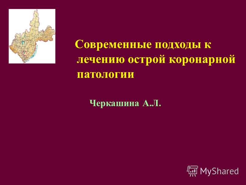 Современные подходы к лечению острой коронарной патологии Черкашина А. Л.