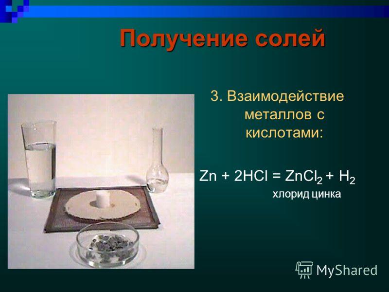 Получение солей 3. Взаимодействие металлов с кислотами: Zn + 2HCl = ZnCl 2 + H 2 хлорид цинка