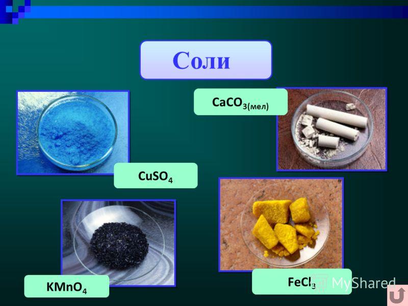 Соли CuSO 4 CaCO 3(мел) KMnO 4 FeCl 3
