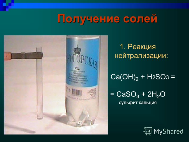 Получение солей 1. Реакция нейтрализации: Ca(OH) 2 + H 2 SO 3 = = CaSO 3 + 2H 2 O сульфит кальция