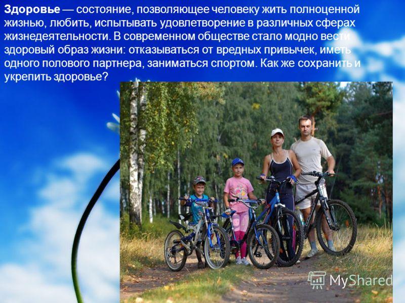 Здоровье состояние, позволяющее человеку жить полноценной жизнью, любить, испытывать удовлетворение в различных сферах жизнедеятельности. В современном обществе стало модно вести здоровый образ жизни: отказываться от вредных привычек, иметь одного по