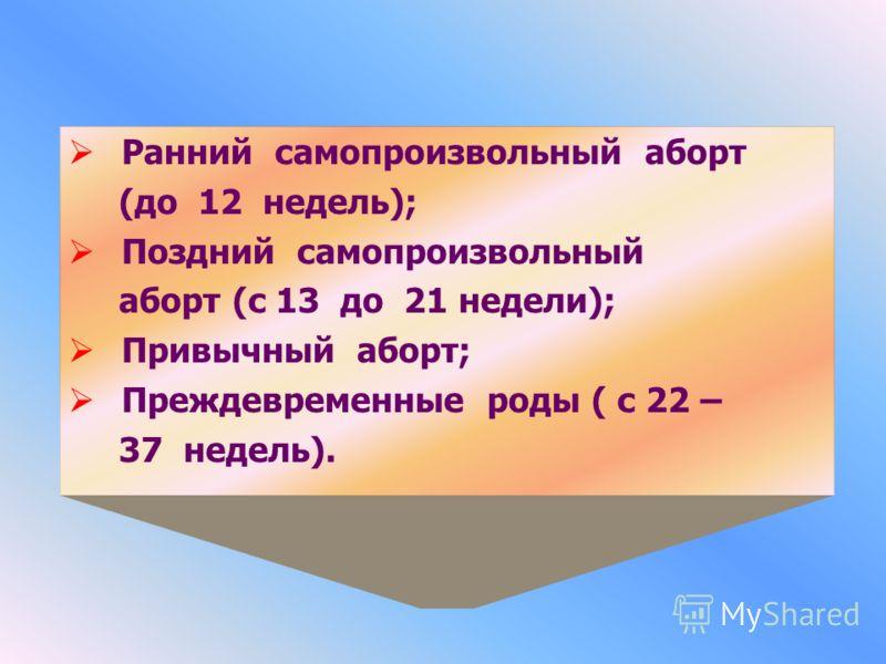 Дети, рожденные раньше срока; Новорожденные, соответствующие гестационному возрасту; Дети с малым весом; Гипотрофики, недоношенные дети; Крупный ребенок, с повышенной массой тела (гигант).