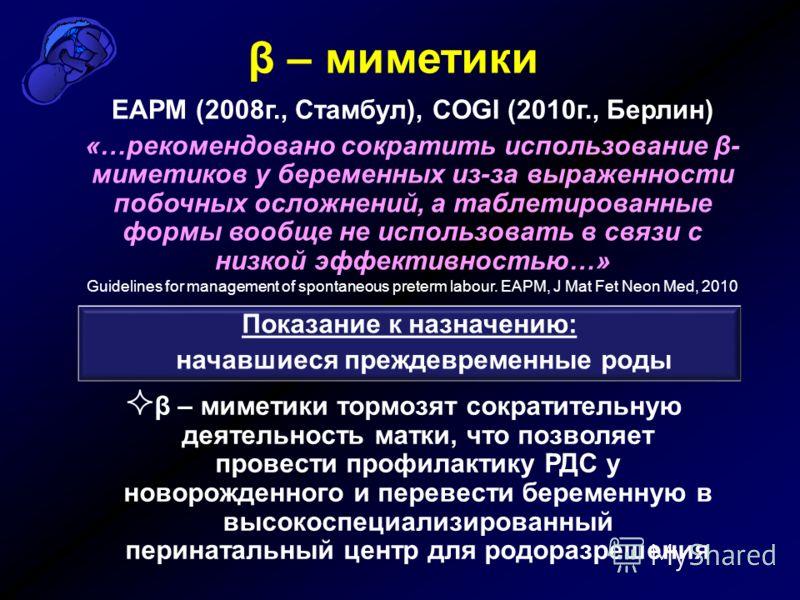 β – миметики ЕАРМ (2008г., Стамбул), COGI (2010г., Берлин) «…рекомендовано сократить использование β- миметиков у беременных из-за выраженности побочных осложнений, а таблетированные формы вообще не использовать в связи с низкой эффективностью…» Guid