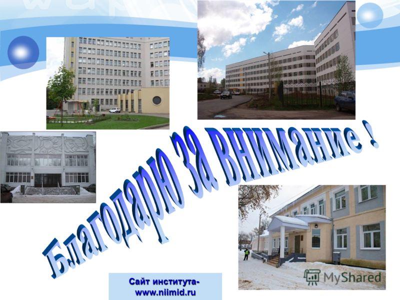 22 Сайт института- www.niimid.ru
