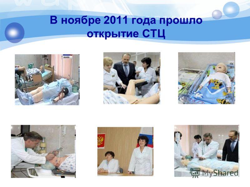 В ноябре 2011 года прошло открытие СТЦ