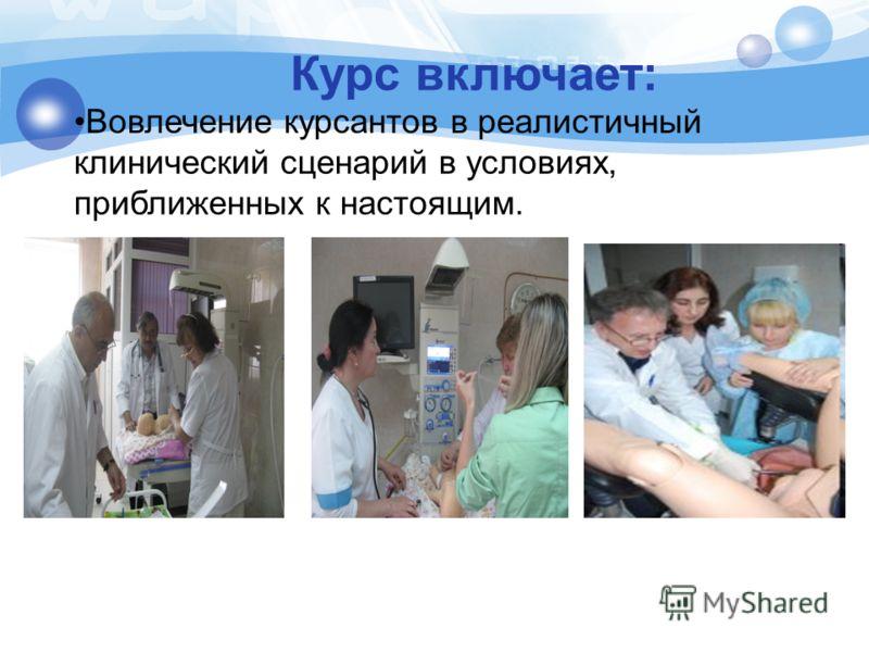 Курс включает: Вовлечение курсантов в реалистичный клинический сценарий в условиях, приближенных к настоящим.