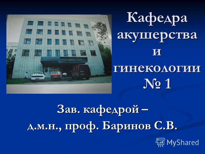 Гинекологические больницы города москвы