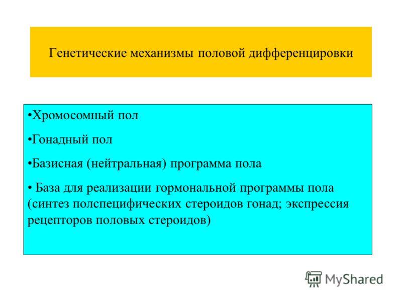 Хромосомный пол Гонадный пол Базисная (нейтральная) программа пола База для реализации гормональной программы пола (синтез полспецифических стероидов гонад; экспрессия рецепторов половых стероидов)