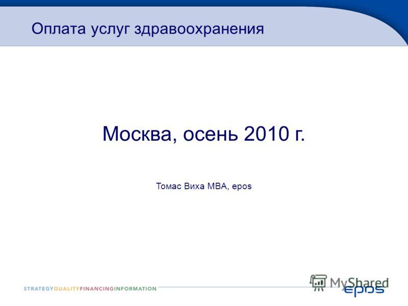 Folie 1 Оплата услуг здравоохранения Москва, осень 2010 г. Томас Виха MBA, epos