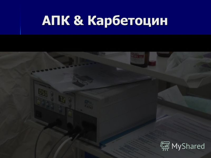 АПК & Карбетоцин АПК & Карбетоцин