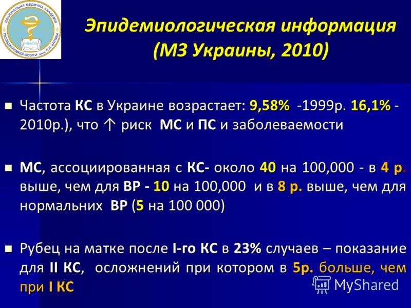 Эпидемиологическая информация (МЗ Украины, 2010) Частота КС в Украине возрастает: 9,58% -1999р. 16,1% - 2010р.), что риск МС и ПС и заболеваемости Частота КС в Украине возрастает: 9,58% -1999р. 16,1% - 2010р.), что риск МС и ПС и заболеваемости МС, а
