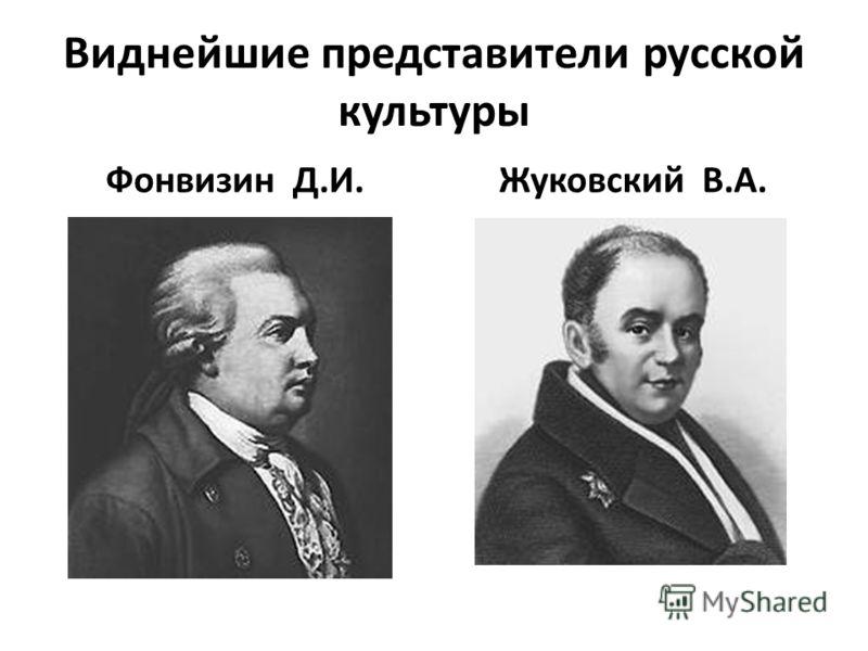 Фонвизин Д.И.Жуковский В.А. Виднейшие представители русской культуры