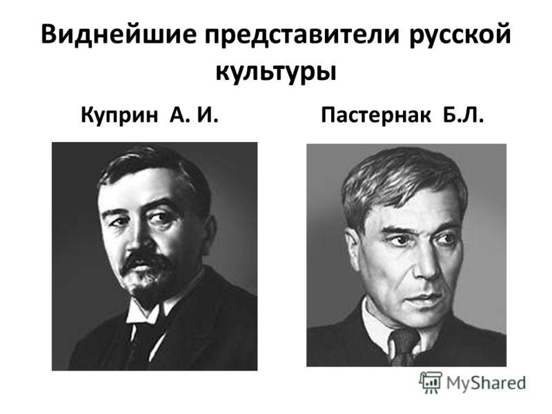 Куприн А. И.Пастернак Б.Л. Виднейшие представители русской культуры
