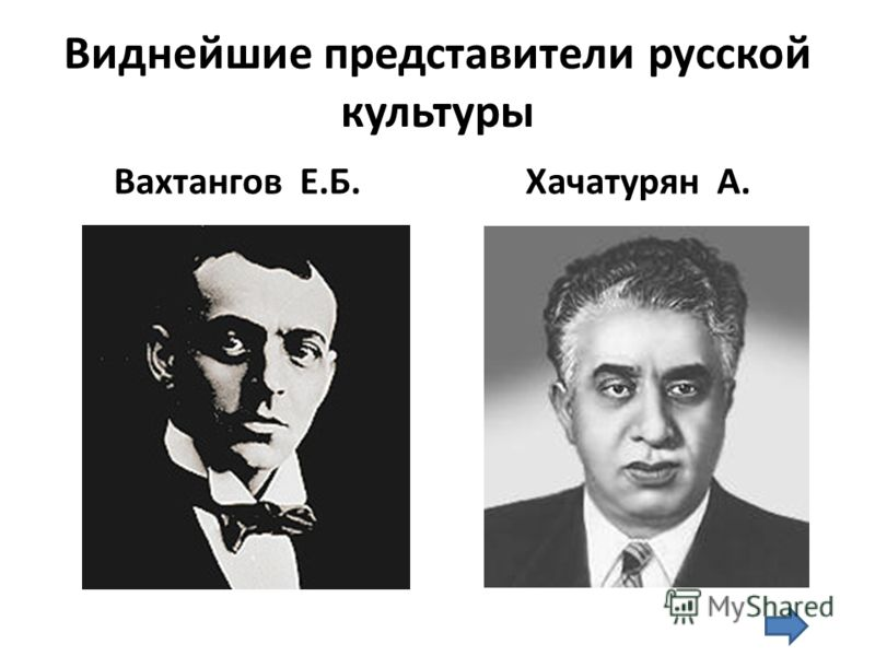 Вахтангов Е.Б.Хачатурян А. Виднейшие представители русской культуры