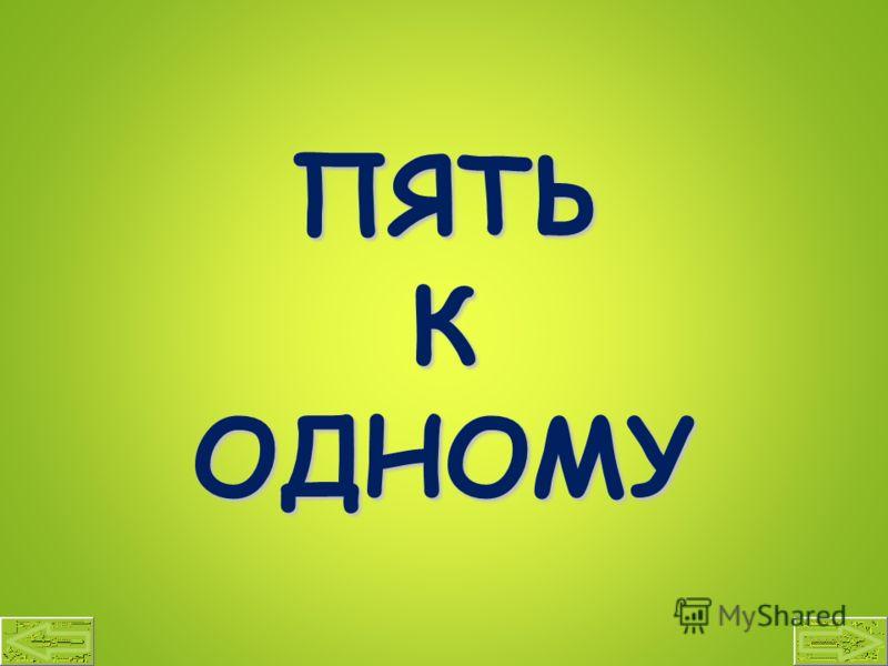 ПЯТЬ К ОДНОМУ