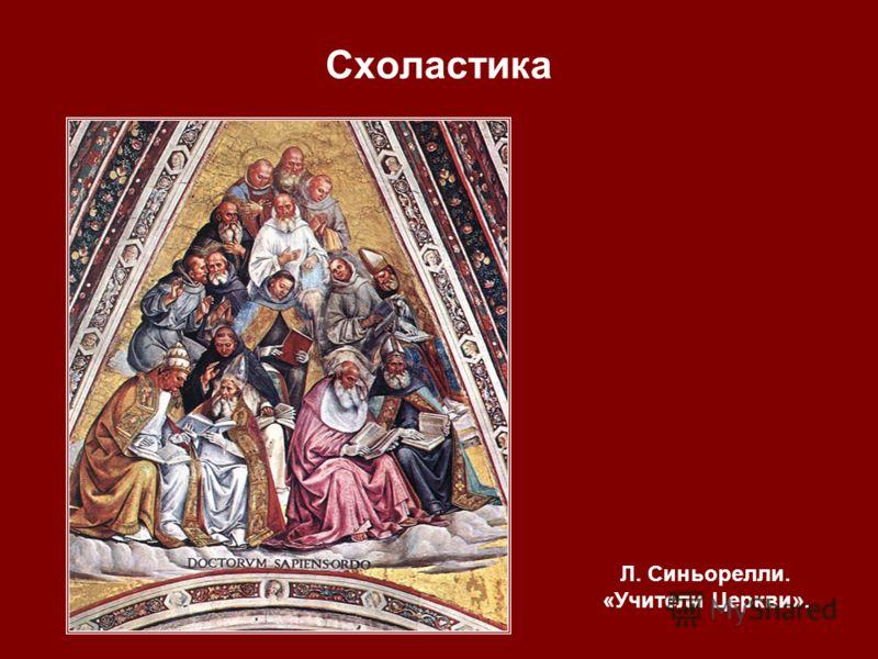 Схоластика Л. Синьорелли. «Учители Церкви».