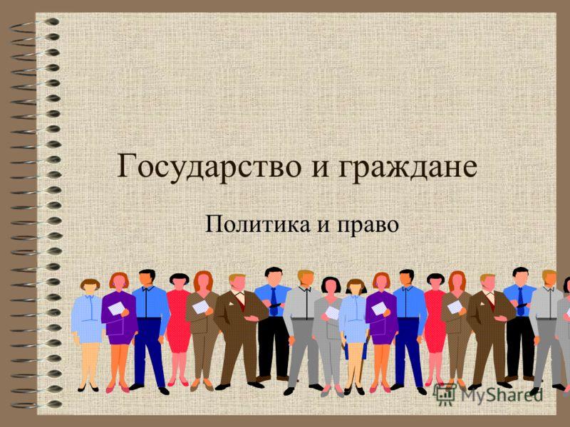 Государство и граждане Политика и право