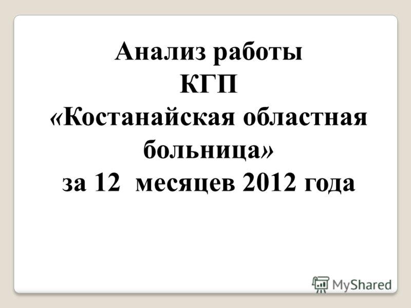 Анализ работы КГП «Костанайская областная больница» за 12 месяцев 2012 года