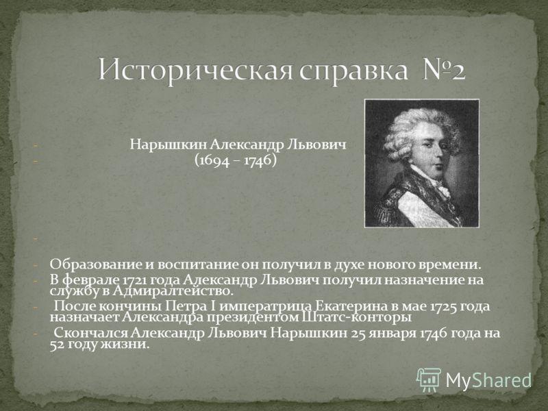 Среди детей, которые, как и отец, пользовались почётом при дворе Петра I, упомянем старшего сына, Александра (1694 – 1746), который вместе со своим братом Иваном (1700 – 1734) был послан за границу обучаться мореплаванию. По возращении в Россию заним