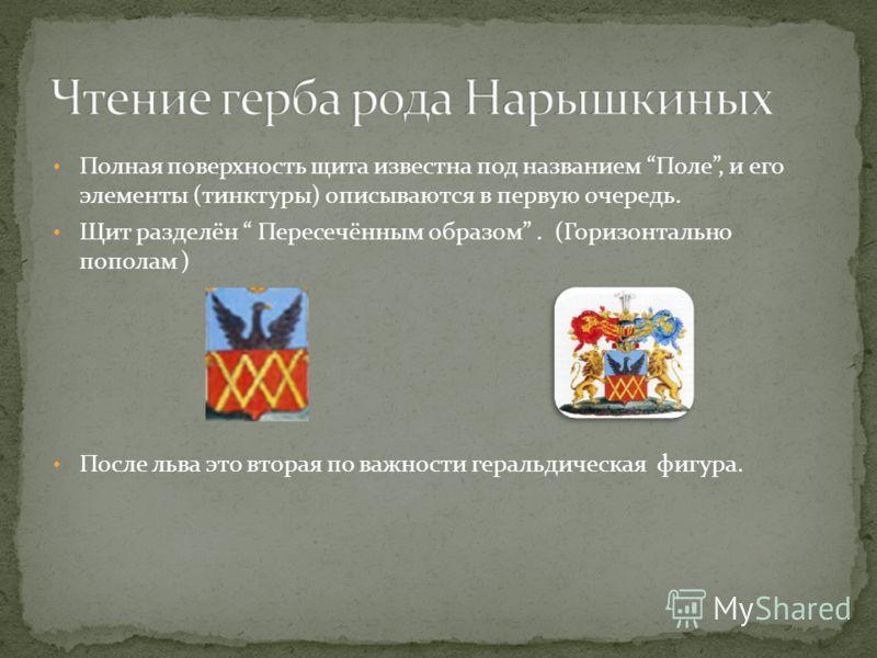 Геральдика – это скоропись историиилидворянская наука. Геральдика – это передаваемая по наследству система цветов и символов, рождённая и отражённая на боевом средневековым щите и используемая для личной идентификации. Герб – это способ заявить о себ