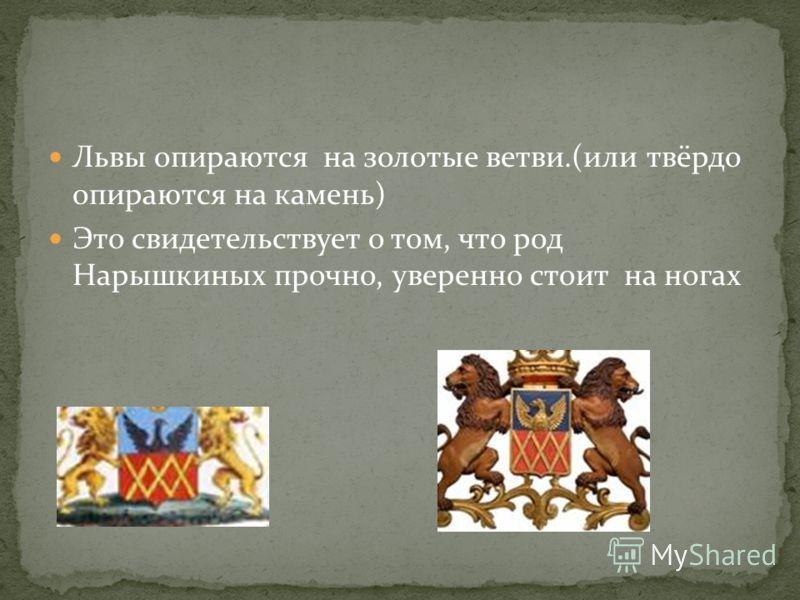 Львы на гербе изображены в позе Восстающий и обернувшийся назад. Лев – это отражение собственной силы, свирепости и храбрости. Львы – щитодержатели Увенчан щит страусовыми перьями, подчёркивающие красоту и изящество.