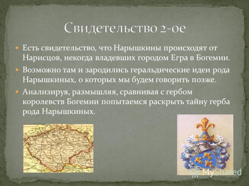 Тем не менее это один из самых старинных дворянских родов, упоминаемых уже в документах 16 века. Их предок, Нарышко, в 1463 году выехал из Крыма и был при великом князе московском Иоанне Васильевиче окольничим. Его потомки, находясь на государевой сл