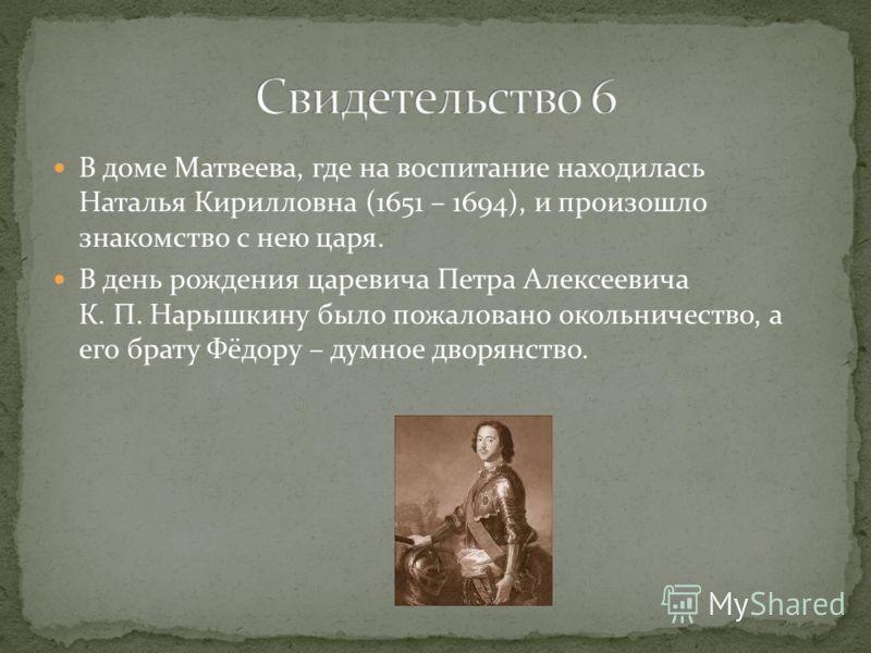 Его сыновья Кирилл(1623 – 1691) и Фёдор(1627-1676) Полуектовичи служили в полку А.С. Матвеева, любимца царя Алексея Михайловича. А.С. Матвеев У братьев были и родственные отношения с Матвеевыми: Фёдор был женат на англичанке Гамильтон, племяннице жен