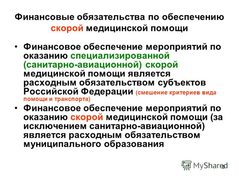 8 Финансовые обязательства по обеспечению скорой медицинской помощи Финансовое обеспечение мероприятий по оказанию специализированной (санитарно-авиационной) скорой медицинской помощи является расходным обязательством субъектов Российской Федерации (