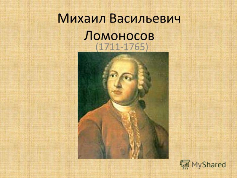 Михаил Васильевич Ломоносов (1711-1765)